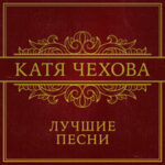 Катя Чехова & Vortex Involute — Жизнь