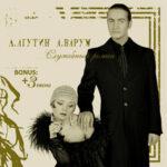 Леонид Агутин & Анжелика Варум — Привокзальное кафе