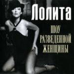 Лолита & Николай Басков — New York, New York