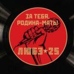 Любэ — Сталинград
