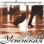 Любовь Успенская & Александр Розенбаум — Облака