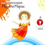 Максим Леонидов — Ave Maria