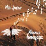 Максим Леонидов — Mon Amour