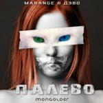 MARANGE & Devo — Палево