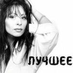 Марина Хлебникова — Волчья песня