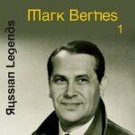Марк Бернес — Дорожка фронтовая