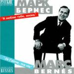 Марк Бернес — Мы в этом сами виноваты