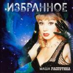 Маша Распутина & Филипп Киркоров — Незаконченный роман