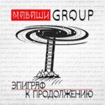МАВАШИ group — Человек Достоевского
