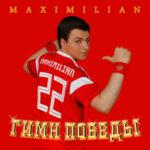 Maximilian & Родион Газманов — Гимн победы