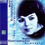 Майя Кристалинская — Где ты раньше был