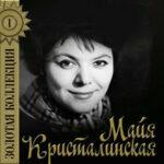 Майя Кристалинская — На кургане