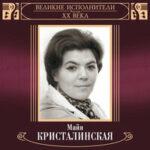 Майя Кристалинская — Счастливый день