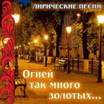 Майя Кристалинская — Старый клён