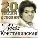 Майя Кристалинская — Верю, верю