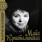Майя Кристалинская — Возможно