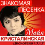 Майя Кристалинская — Я тебя подожду