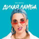 Mia Boyka — Дикая ламба