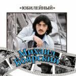 Михаил Боярский — Ангел-хранитель