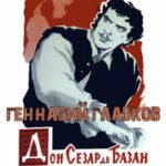 Михаил Боярский — Дон Дублон