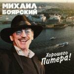 Михаил Боярский — Хорошего Питера