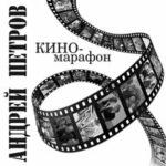 Михаил Боярский — О бедном гусаре
