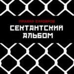 Михаил Елизаров — Хёндай 109