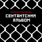 Михаил Елизаров — Walking Dead