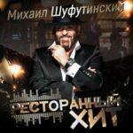 Михаил Шуфутинский — Барышня-черешня