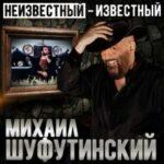 Михаил Шуфутинский — Белый аист