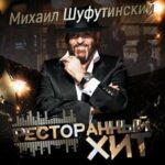 Михаил Шуфутинский — Хозяин-барин