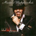 Михаил Шуфутинский — Как же быть с любовью