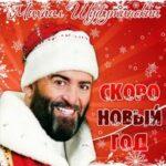 Михаил Шуфутинский — Калина красная морозом вызрела