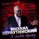 Михаил Шуфутинский & Катя Лель — Шарада ночь
