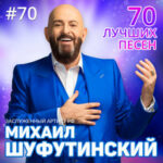 Михаил Шуфутинский — Концерт