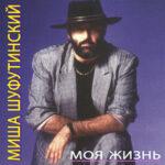 Михаил Шуфутинский — Малолетка