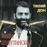 Михаил Шуфутинский — Москвичка