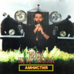 Михаил Шуфутинский — Нинка (Нинка как картинка)