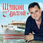 Михаил Шуфутинский — Ночной гость