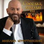 Михаил Шуфутинский — Соседка, заходи на огонёк