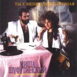 Михаил Шуфутинский — Старое кафе