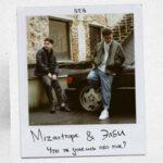 Mizantrope & Элби — Что ты знаешь обо мне?