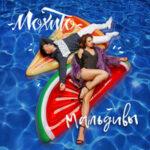 Мохито — Мальдивы