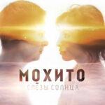Мохито — На радио