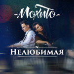 Мохито — Нелюбимая