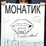 MONATIK feat. Open Kids — Важно