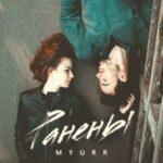MYURR — Ранены