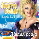 Надежда Кадышева — Клён ты мой опавший