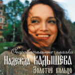 Надежда Кадышева — Очи чёрные