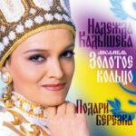 Надежда Кадышева — С днём рождения